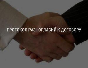 Протокол разногласий: как составить, образец