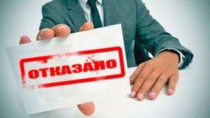 Как обжаловать отказ в госрегистрации права собственности и иных прав на недвижимость
