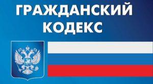 Статья 404 ГК РФ. Вина кредитора