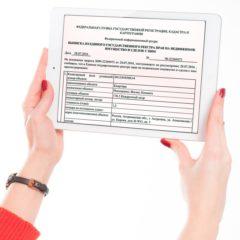 Как получить выписку из ЕГРН об объекте недвижимости