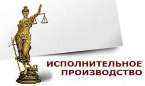 Окончание исполнительного производства судебным приставом