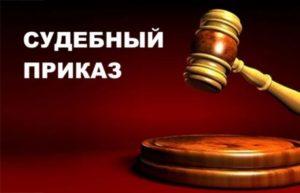 Как исполняется судебный приказ по Закону об исполнительном производстве