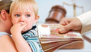 Алименты на ребенка в фиксированной сумме в 2020 году
