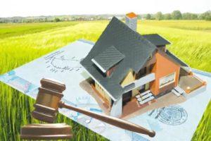 Как зарегистрировать (оформить) переход права собственности на земельный участок