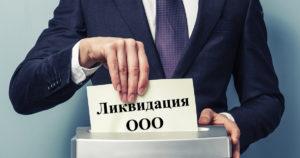 Порядок принудительной ликвидации ООО